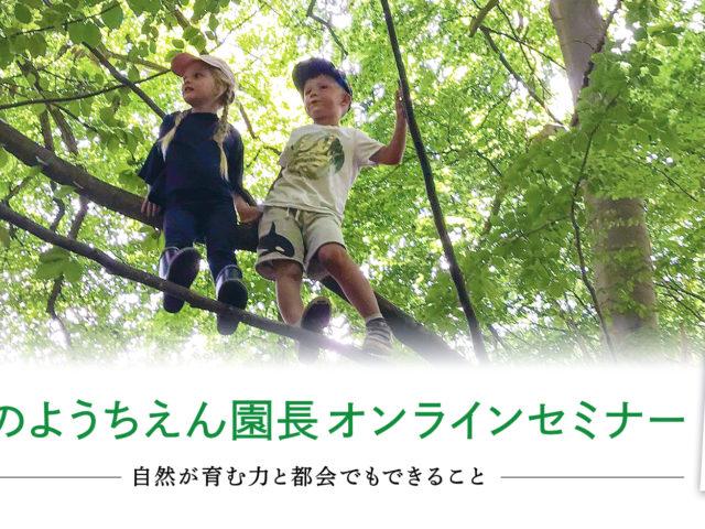 [:ja]10/10オンライン開催:デンマーク森のようちえん園長セミナー 〜自然が育む力と都会でもできること〜[:en]Event Oct.10: Seminar by Principal of Forest Kindergarten in Denmark[:]
